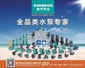 庆阳新界泵业机电科技有限责任公司
