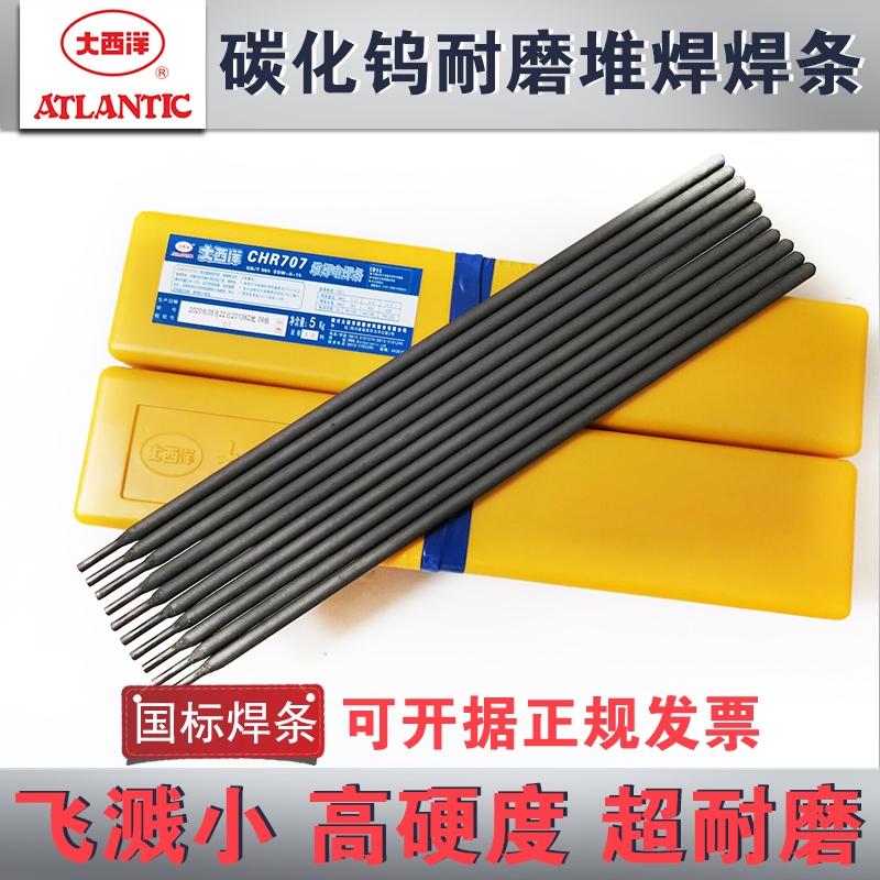 不锈钢焊条A102不锈钢焊条厂家