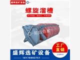 螺旋溜槽 玻璃鋼螺旋溜槽選礦機 洗煤選礦設備 礦用淘金機 選礦設備哪家好