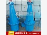 水力旋流器 除渣聚氨酯旋流器 泥沙分離器 水力分級機