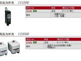 IS1000E-404Y快速报价