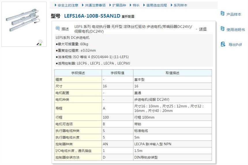 LEFS16B-300-R3AN1快速報價