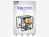 便携式柴油机水泵4寸