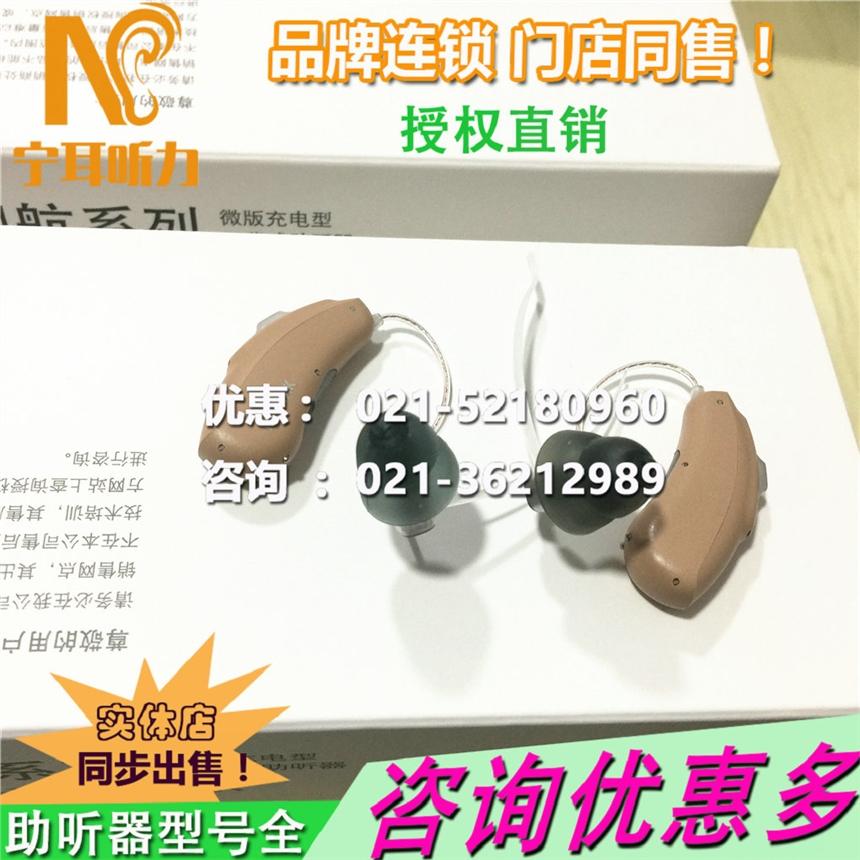 斯达克妙系列iQ i1000 CIC CE助听器多少钱,宁耳低价