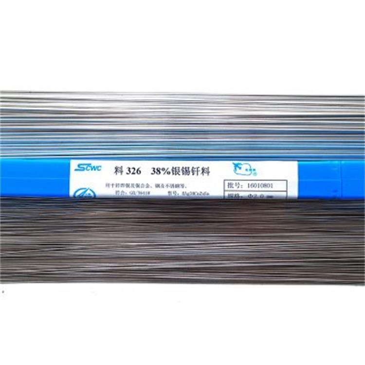 上海斯米克銀焊條 L326銀基釬料 含銀38%銀錫焊絲  飛機牌BAg38CuZnSn銀焊條