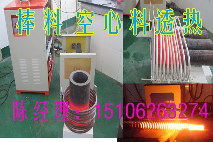 哈爾濱120KW高頻感應加熱機生產廠家