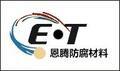 大城县恩腾防腐材料有限公司Logo