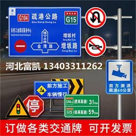 石家庄富凯交通设施生产交通标志牌15033441186标志杆制作安装工程