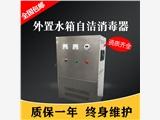 50T/H水箱自洁杀菌消毒设备 配件齐全的外置式臭氧发生器