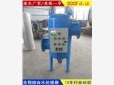 包頭物化全程綜合水處理器