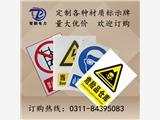 智鵬國標標識牌 鋁反光禁止攀登高壓危險警示牌 現貨供應標牌廠家