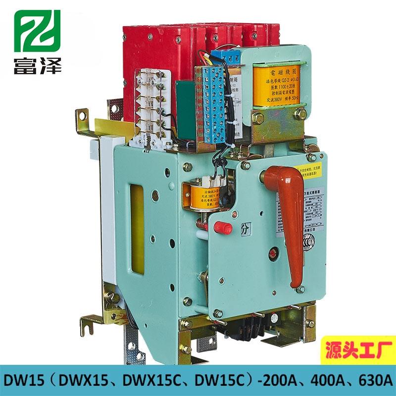限流型萬能斷路器DWX15-630A 380V 220V