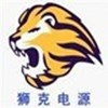 北京狮克电源科技有限公司