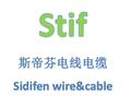 蘇州斯帝芬電線電纜有限公司