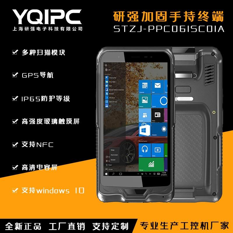 上海研強科技三防手持終端STZJ-PPC061SC01B
