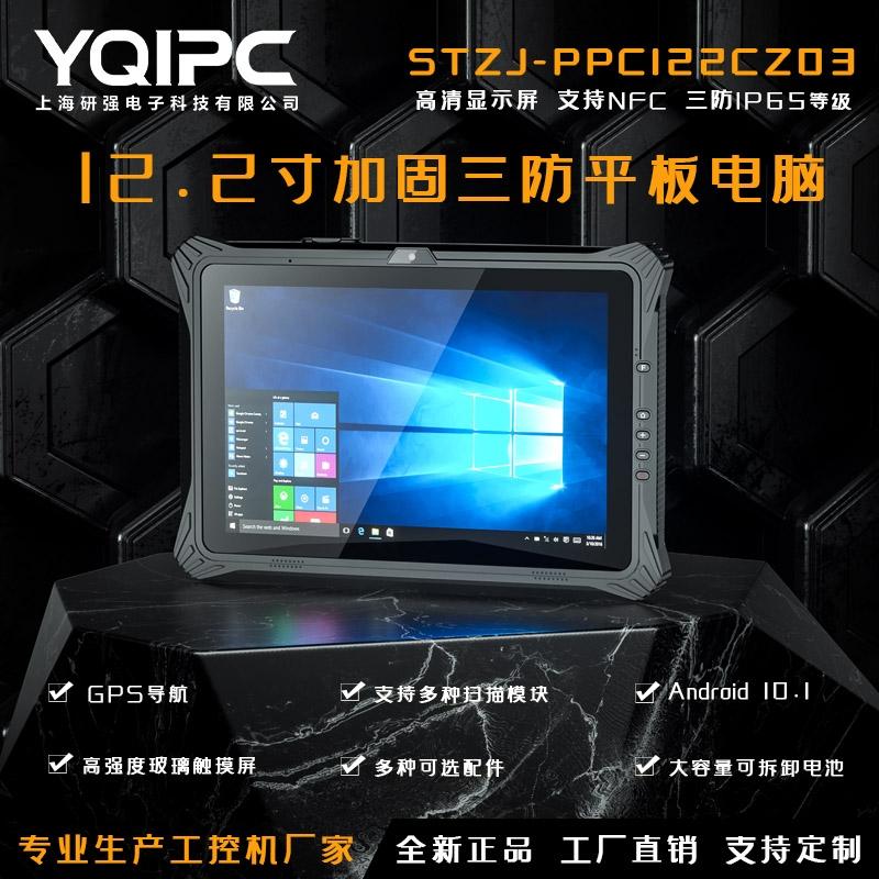 上海研強科技加固平板電腦STZJ-PPC122CZ03