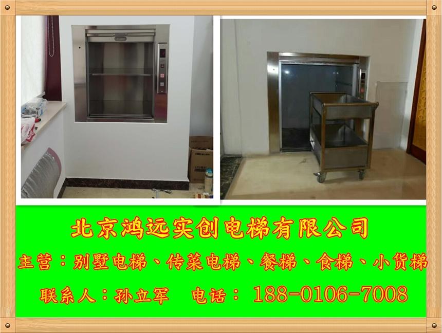 保定别墅电梯、望都传菜电梯、安新家用电梯