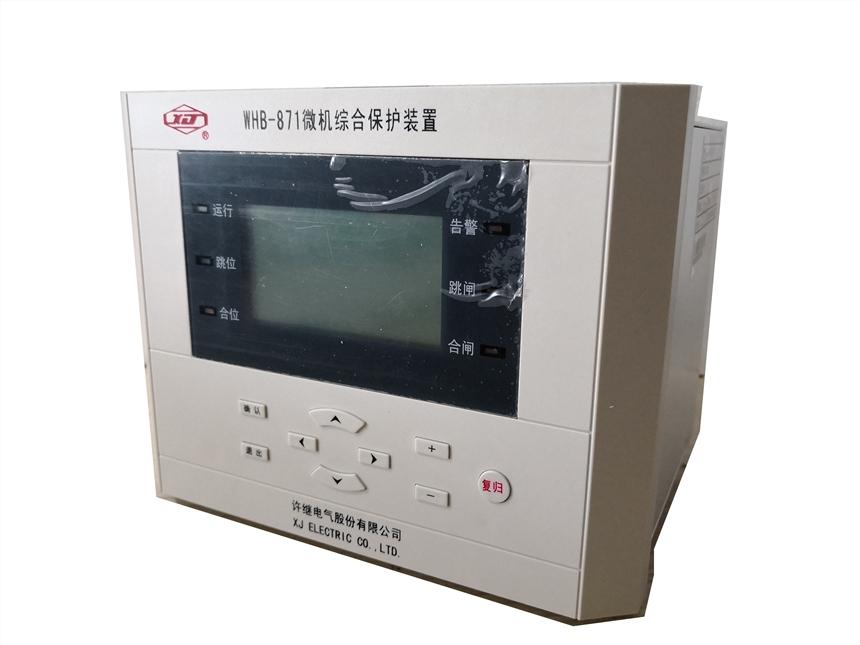 许继WHB-871微机综合保护装置
