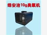 绿安洁10g臭氧机价格 手提式臭氧消毒机报价