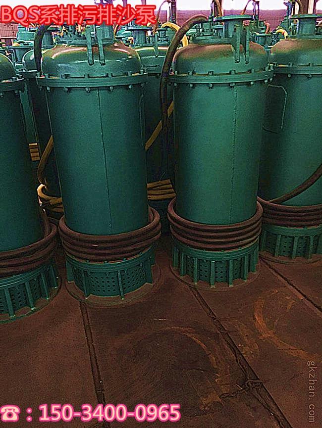辽宁云南矿井用BQS60-150/2-55/N排沙泵制造厂家