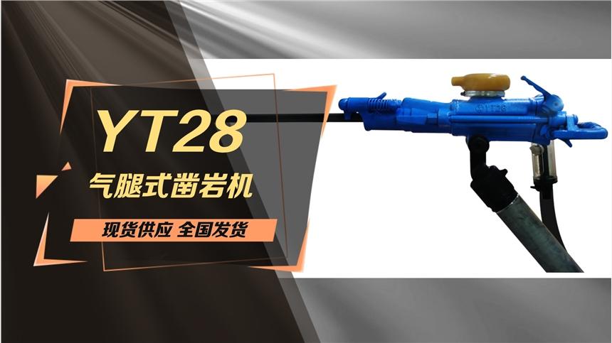 九江安百拓YSP45鑿巖機-強大鑿巖力