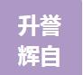 苏州升誉辉自动化设备西西体育山猫直播在线观看