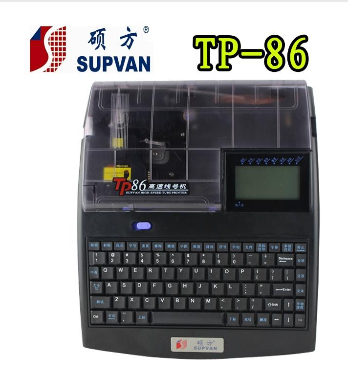 硕方TP86电脑线号机