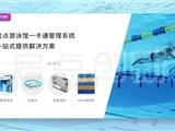 室內游泳館門票系統,游泳館刷卡機系統,計時計次收費管理