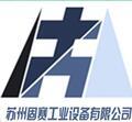 蘇州固賽工業設備有限公司
