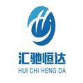 深圳市匯馳恒達科技有限公司