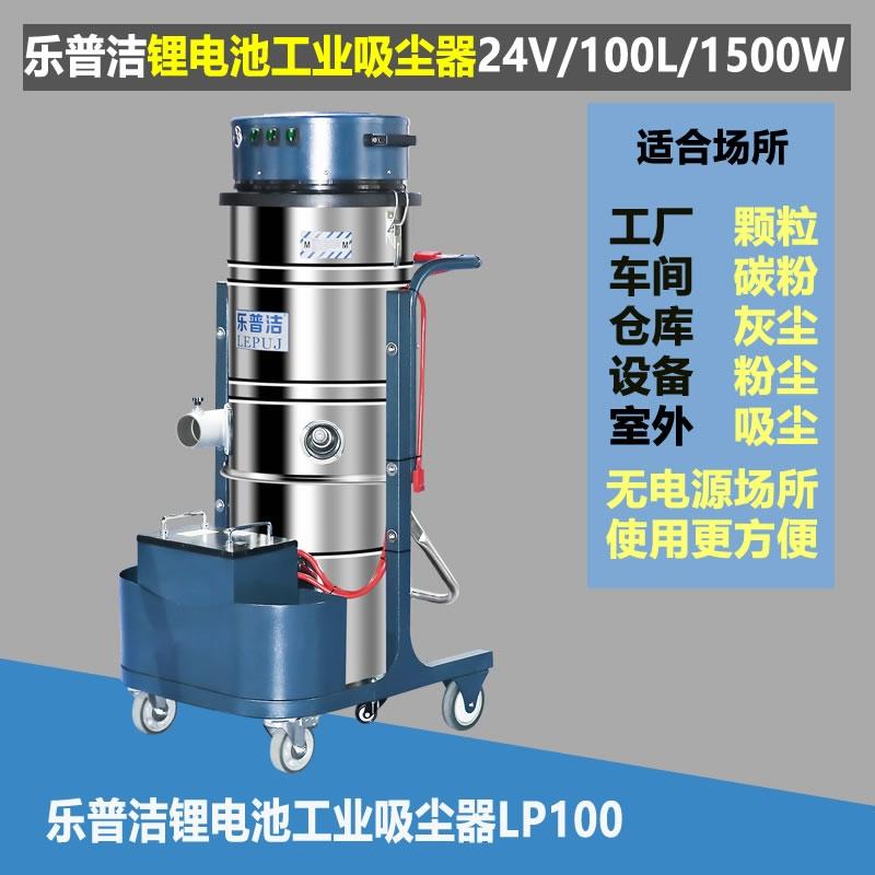 鋰電池推吸電瓶式工業吸塵器工廠車間倉庫專用粉塵吸塵器