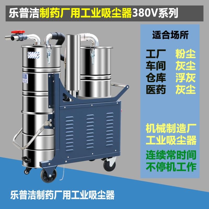 工业吸尘器工厂车间吸细粉尘灰尘专用380V分离桶吸尘器