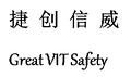 深圳市捷創信威智能科技有限公司