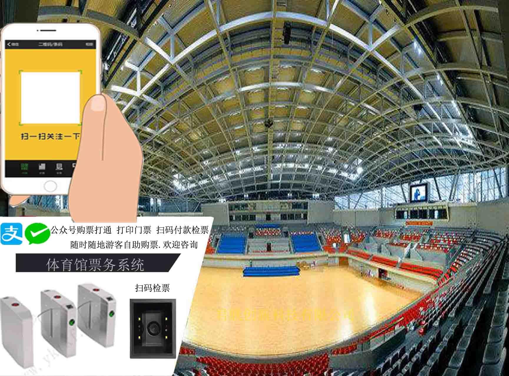 江西赣州市体育馆收费系统