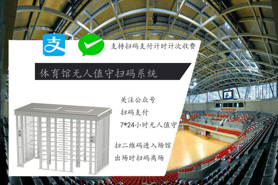 江西赣州市体育馆售检票