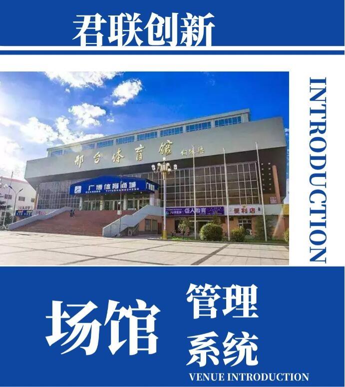 天津河北區體育館計次系統
