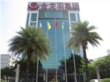 金龙羽集团深圳办公大楼