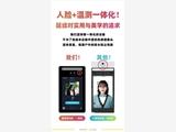 人脸测温系统重庆 红外热成像人脸测温对接平台厂商出售