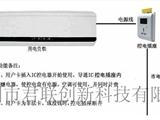宿舍控电收费插座永州 空调控电一卡通收费系统批发