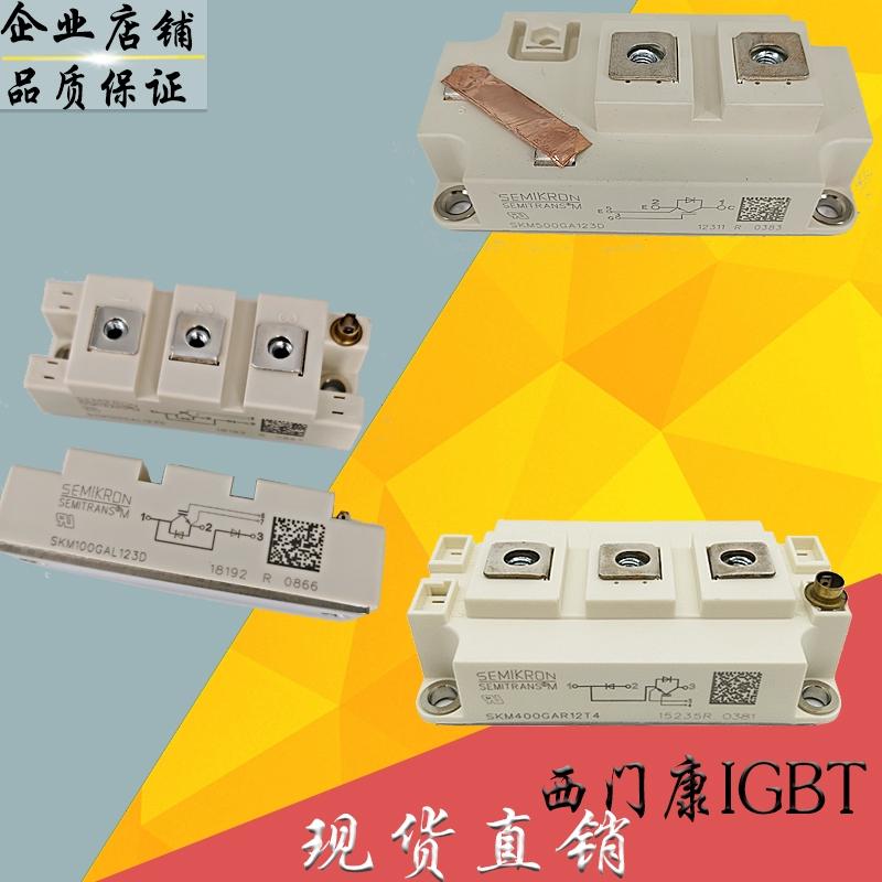 现货供应西门康IGBT模块SKD75GAL123D SKD75GAL124D7