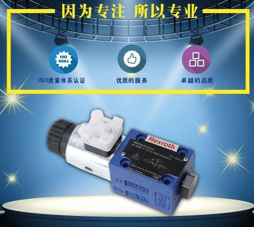 不带位移电反馈比例电磁阀、比例换向阀、比例电磁换向阀