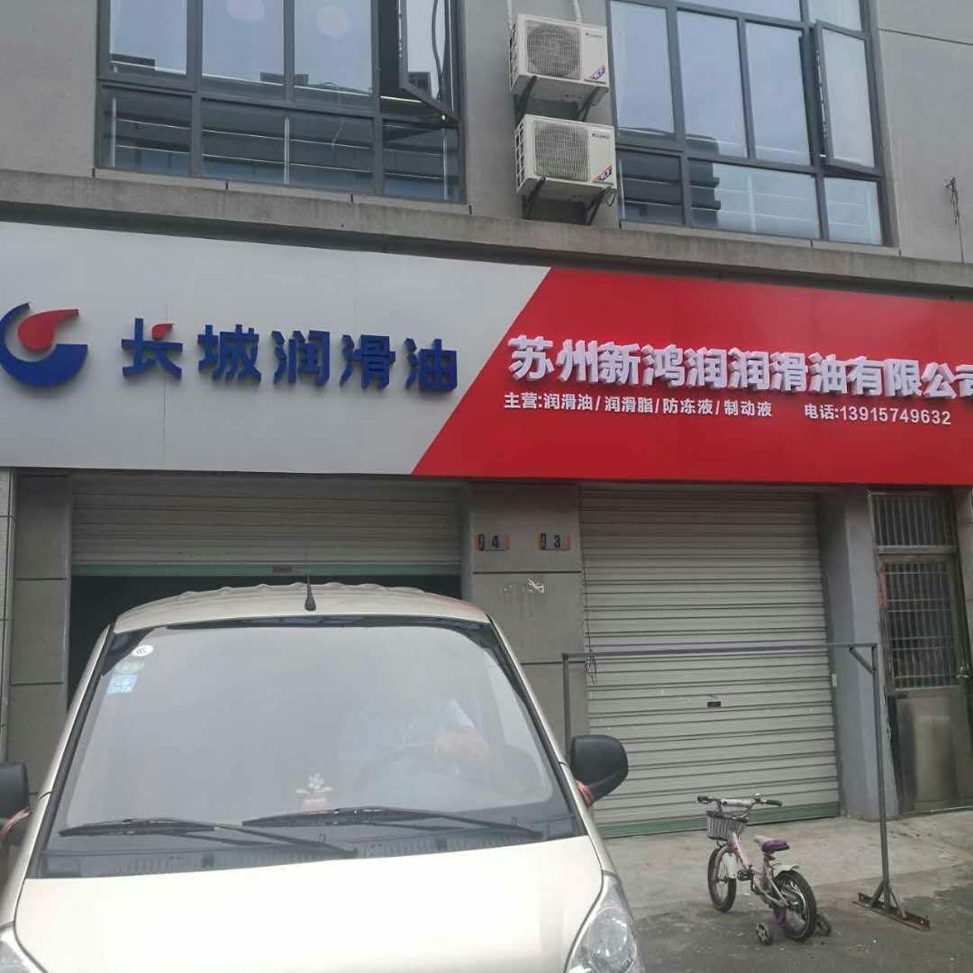 南京市长城润滑油使用时间长长城工业机油旗舰店