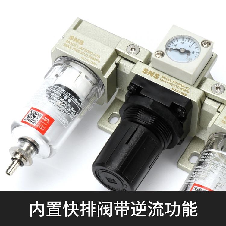 上海湖北銷售SNS氣源處理器油霧器AL4000-06歐盟品質