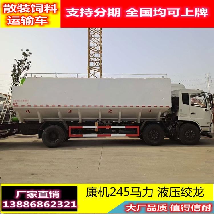 液壓操作系統飼料車養殖場使用飼料運輸車河南三門峽飼料運輸車制造廠