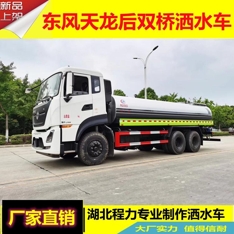 东风5吨市政环卫洒水车价格