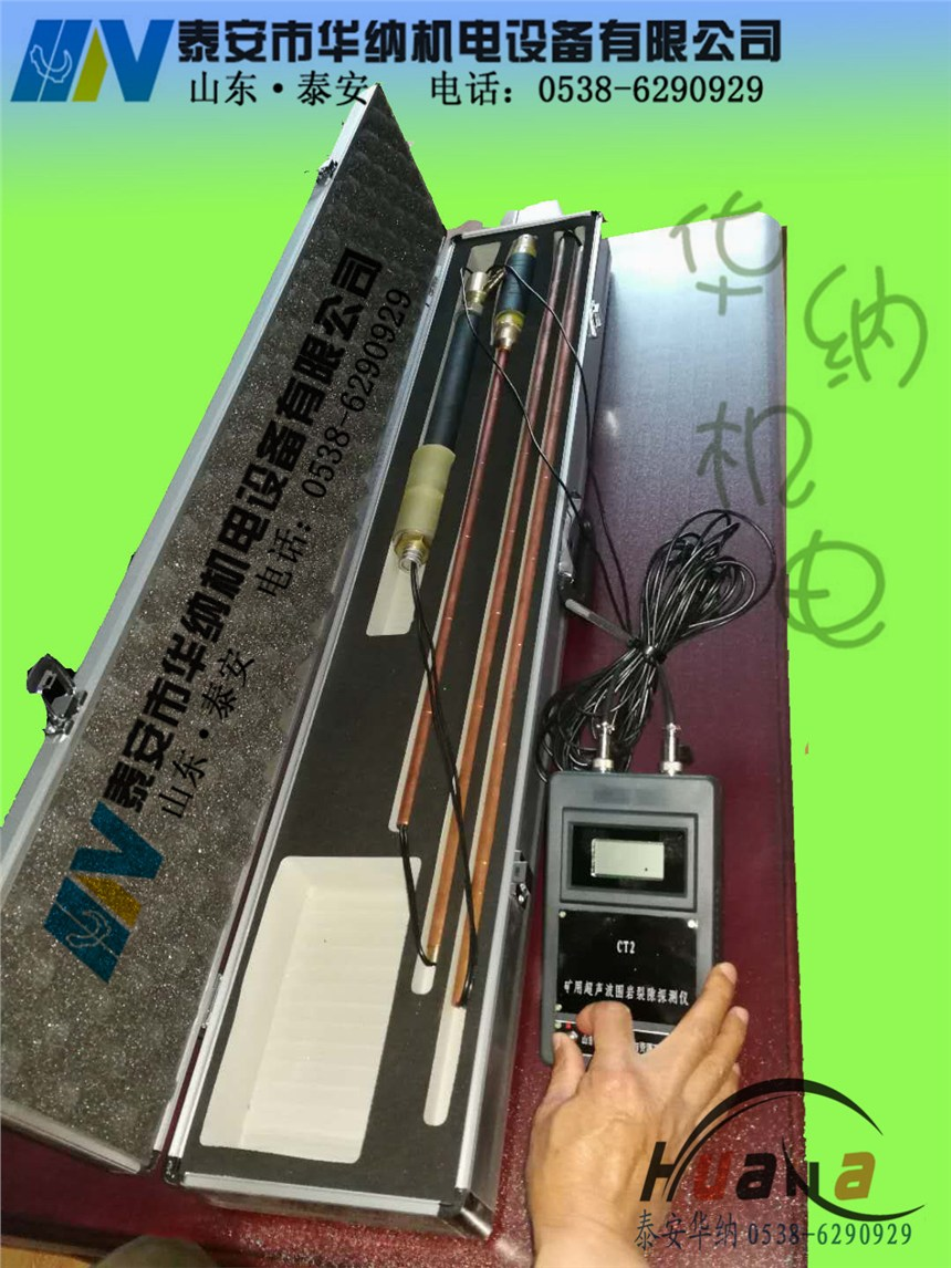 超声波围岩裂隙探测仪CT-2型