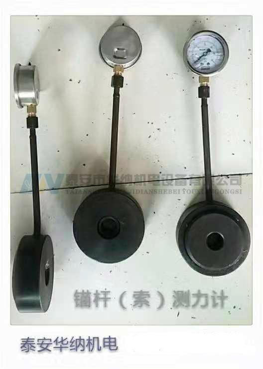 礦用錨桿測力計