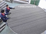 双层不锈钢丝网波纹填料3万吨/年甲醇精馏项目丝网填料