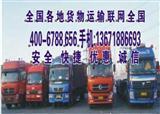 琼山物流运输公司有空车4.2米6.8米9.6米高栏平板全国回程配货车