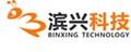 杭州濱興科技股份有限公司